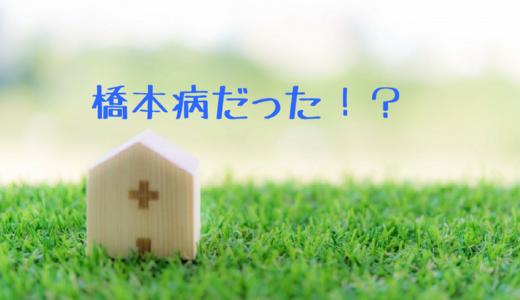 橋本病体験記1 ~長年の抜け毛は橋本病が原因だった!?~