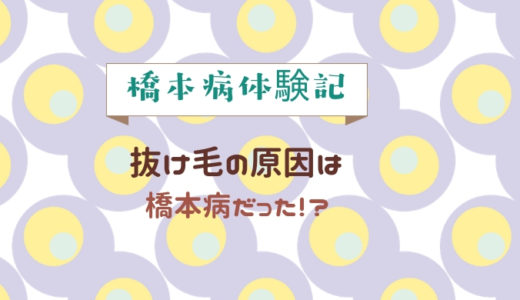 橋本病体験記 抜け毛 原因