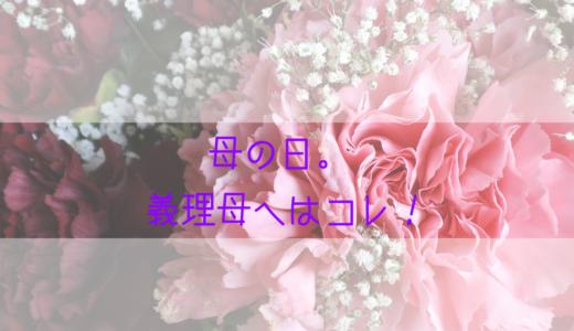 【母の日】 義理母へプレゼント。毎年悩むならコレ!