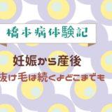 橋本病体験記 妊娠から産後 抜け毛