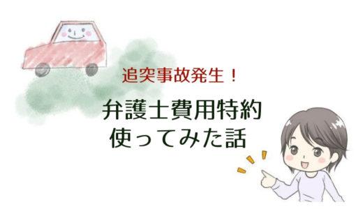 【体験談】追突事故でむちうち!弁護士費用特約を使ってみた話。