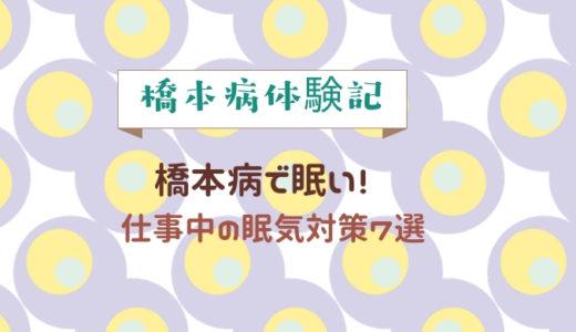 橋本病で眠い!仕事中の眠気対策7選