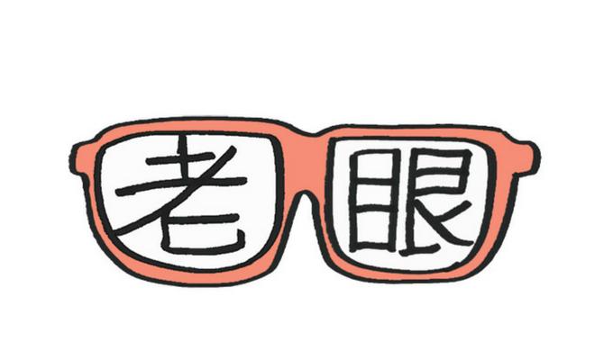 老眼鏡 40代主婦