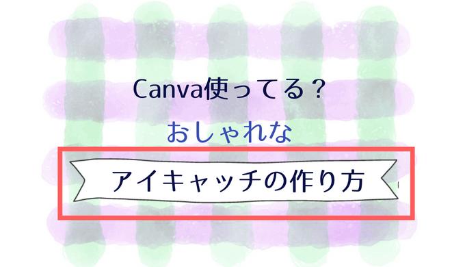 画像をのせる 重ねる Canva