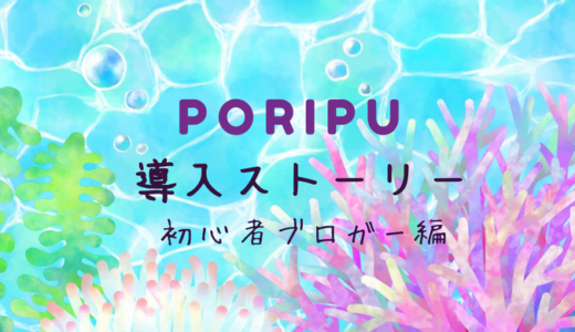 SANGO公認子テーマ【PORIPU】導入ストーリー 初心者ブロガー編