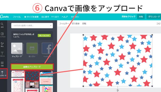 Canva 画像をアップロード