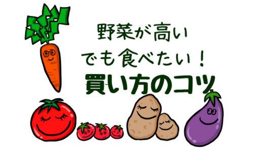 野菜が高い!でも食べたい!わたしの買い方のコツ