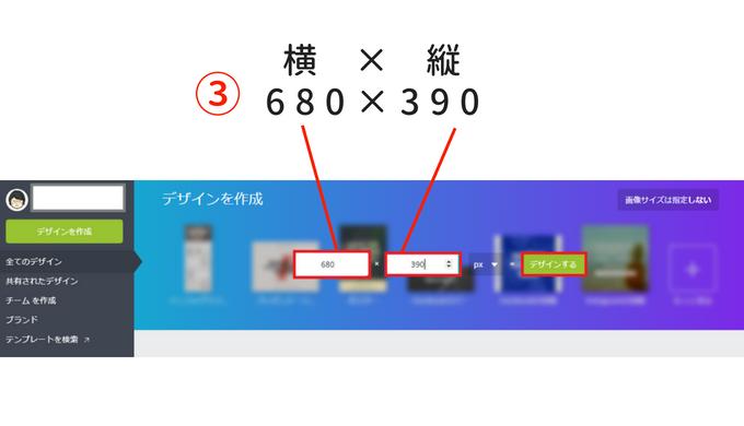 画像サイズ 横×縦 680×390