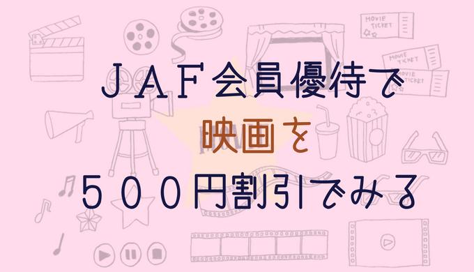 JAF イオンシネマ 500円割引
