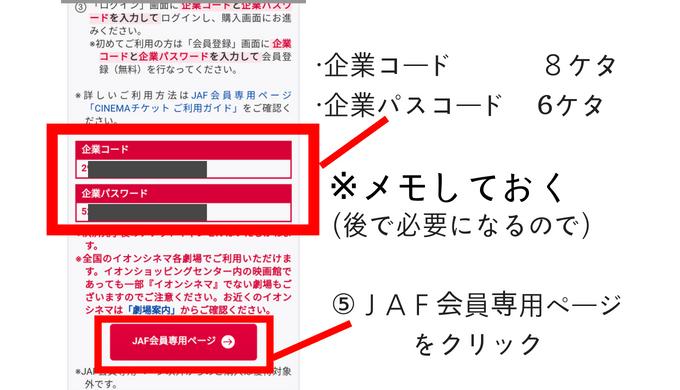 JAF会員専用ページ