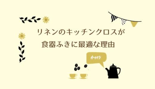すごい!リネンのキッチンクロス。食器ふきに最適な理由を5つ発表!