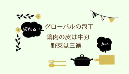 【おすすめ】グローバルの包丁 切れる!鶏肉の皮は牛刀 野菜は三徳