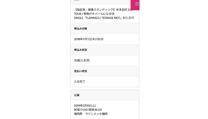 米津玄師 ライブ 当選