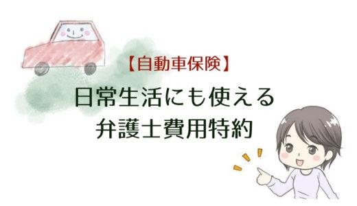 【自動車保険】付けておいた方がいいよ。日常生活にも使える弁護士費用特約
