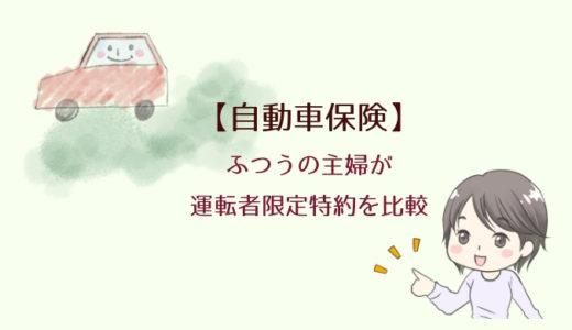 【自動車保険】ふつうの主婦が運転者限定にした場合を比較してみた