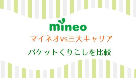 mineo(マイネオ)vs三大キャリア パケット繰り越しを比較してみた