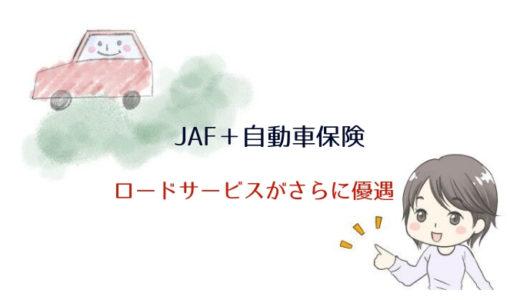 JAF+自動車保険のロードサービスで優遇