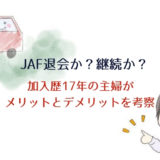 JAF退会か?継続か?メリットとデメリット