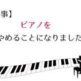 ピアノをやめる 習い事