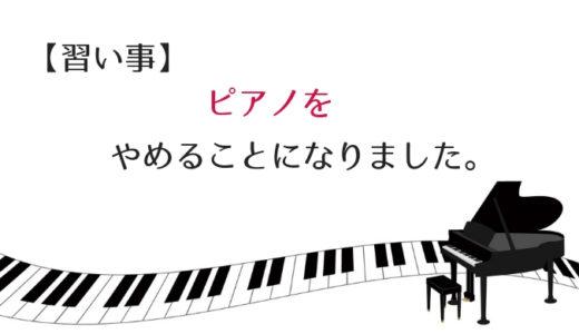 【習い事】ピアノをやめることになりました。