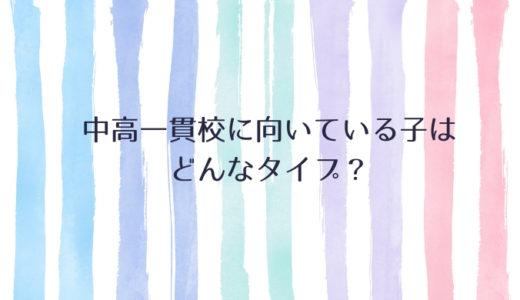 【体験談】中高一貫校に向いている子はどんなタイプ?
