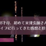 米津玄師 ライブ 2019 感想