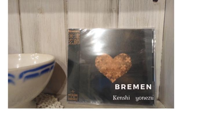 米津玄師 Bremen