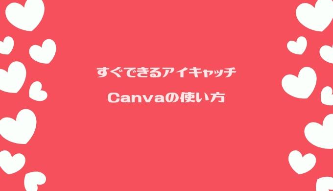 Canva2.0最新版 使い方 アイキャッチの作り方