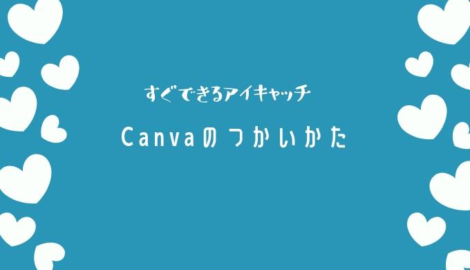 Canva2.0 アイキャッチ例1