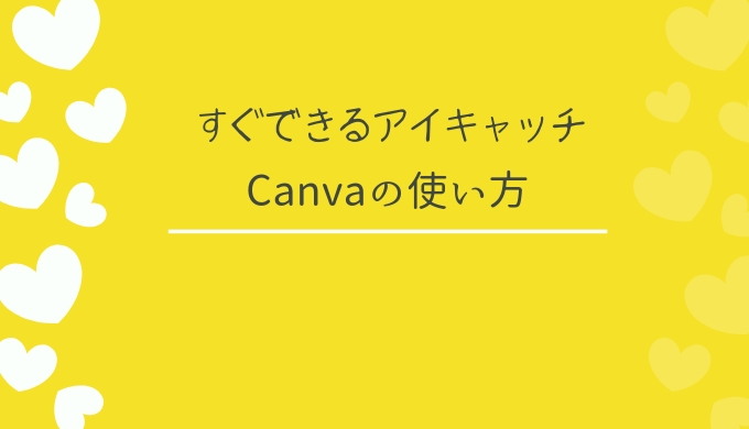 Canva2.0 アイキャッチ例2