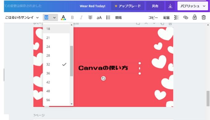 Canva2.0 アイキャッチ フォント
