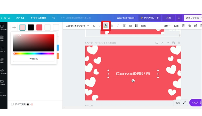 Canva2.0 フォントの色を変える