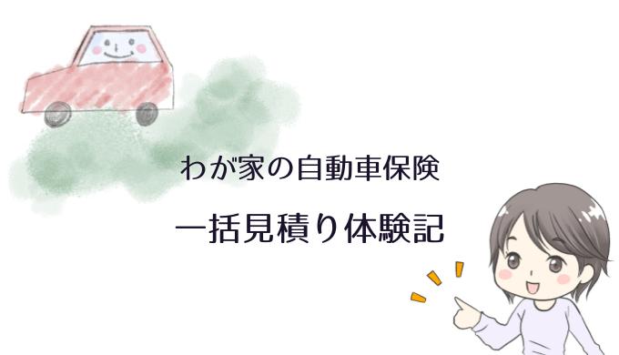 自動車保険一括見積体験記