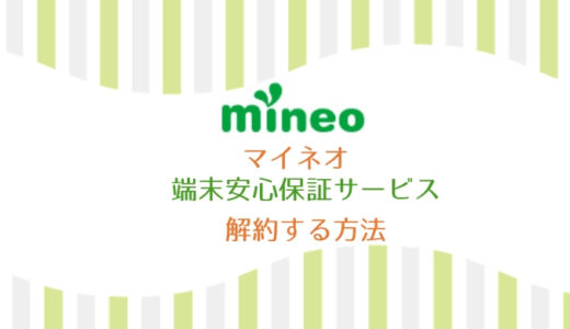 mineo(マイネオ)で端末安心保証サービスを解約する方法と手順