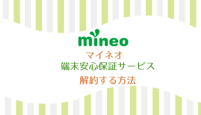 mineo 端末安心保証サービス 解約