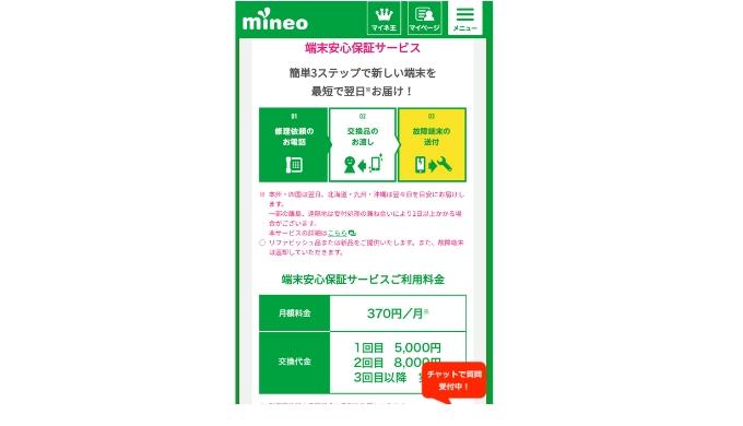 mineo 端末安心保証サービス