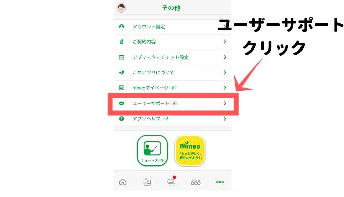 mineo ユーザーサポート