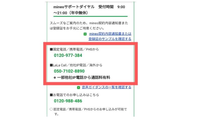 mineo サポートダイヤル 電話番号