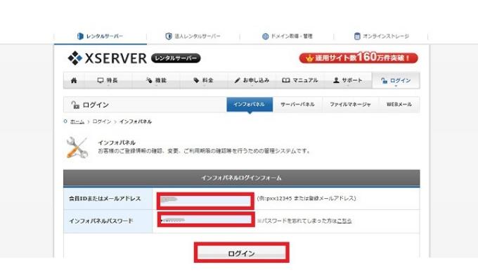 ドメイン管理 ネームサーバーの変更