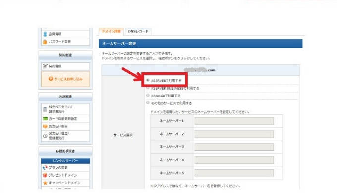 ネームサーバーの確認・変更