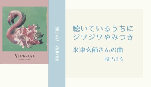 聴いているうちにジワジワやみつきになる米津玄師さんの曲BEST3