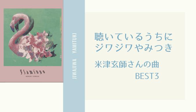 ジワジワやみつきになる米津玄師さんの曲ベスト3