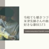 米津玄師さんの曲好きな歌BEST3