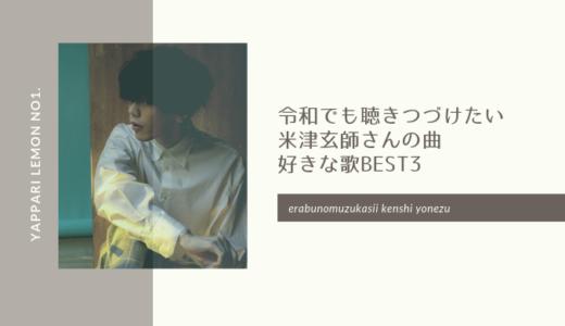 令和でも聴きつづけたい。米津玄師さんの曲、好きな歌ベスト3を発表