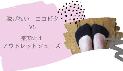 ココピタvs楽天No.1アウトレットシューズ フットカバー比較 どっちが履きやすい?