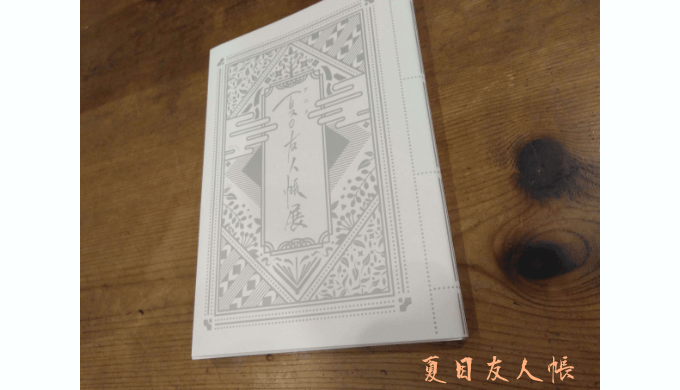 夏目友人帳展 パンフレット