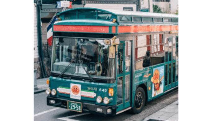 シティループバス1日乗車券