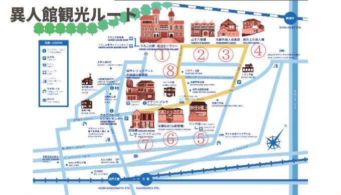 神戸観光半日ルート マップ
