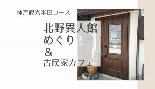 神戸観光半日コース 北野異人館巡りと古民家カフェ【あんカフェ】