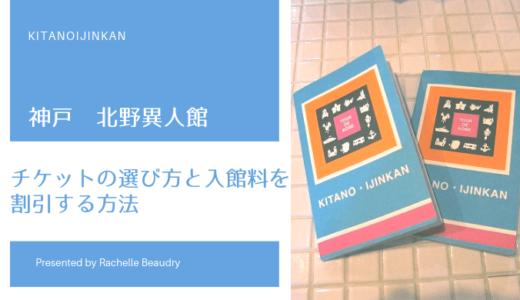 神戸旅行 北野異人館巡り チケットの選び方と入館料を割引する方法